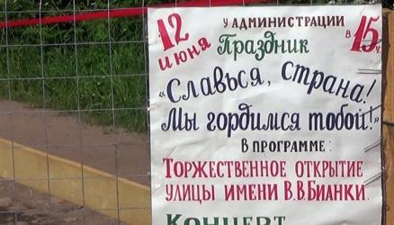 В Боровно состоялось официально-праздничное открытие улицы писателя Виталия Валентиновича Бианки