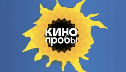 Фестиваль «КИНОпробы» 2019 не состоится