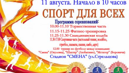"""11 августа в Окуловке пройдет """"день физкультурника"""""""