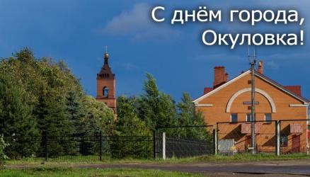С днём города, Окуловка!