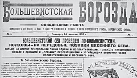 Летопись района – газетной строкой