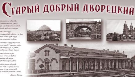 Окуловский проект «Наш старый добрый дворецкий» выиграл областной грант