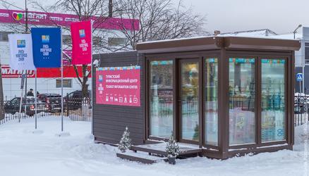В Окуловке появился туристский информационный центр