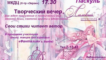 20 апреля в МКДЦ в 17-30 состоится творческий вечер Марины Паскуль