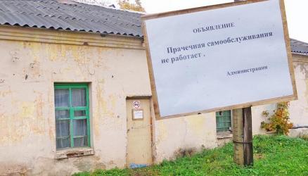 С 6 октября приостановлена работа прачечной Окуловского банно-прачечного предприятия