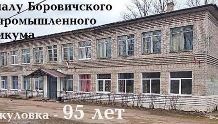 95-й день рождения отмечает среднее специальное учебное заведение города — филиал Боровичского агропромышленного техникума в г. Окуловка