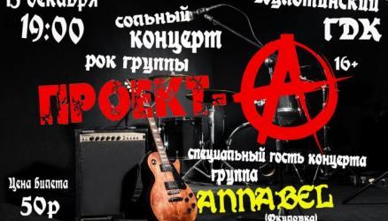 """15 декабря в Кулотинском ГДК состоится концерт рок-группы """"Проект-А"""""""