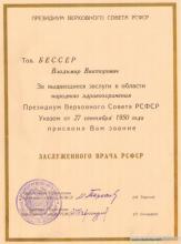 почетная грамота засл. врача РСФСР вкладка 1