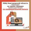 Центры «Мои Документы» переходят на прием граждан строго по предварительной записи