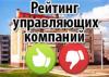 Рейтинг лучших и худших управляющих компаний Новгородской области